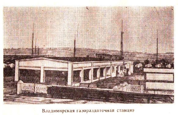 Владимирская ГРС_1.jpg