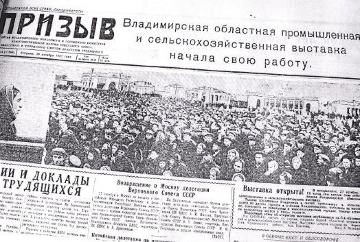 Открытие Владимирской областной промышленной выставки_Призыв_29 октября_1957 года_1.jpg