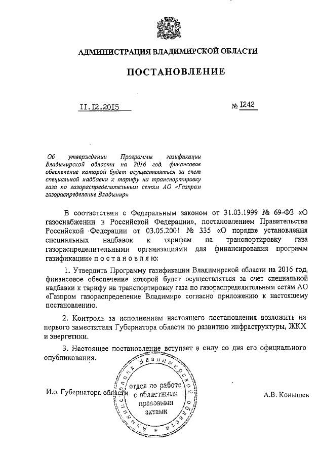 Распоряжение 1215 от 30 12 2017 мог