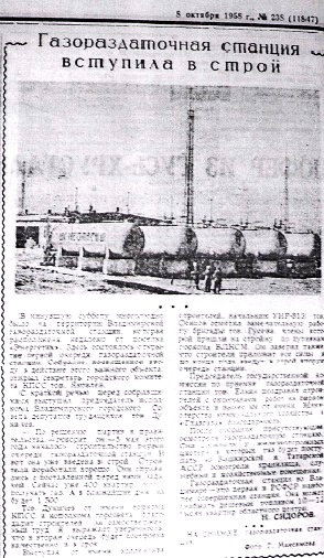 Газораздаточная вступила в строй_ Призыв_ 8 октября 1958 года_1.jpg