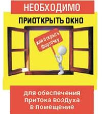 Открыть окно_1.jpg