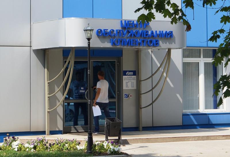 Центр обслуживания клиентов ГГРВ 800х600.jpg
